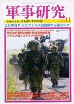 軍事研究2009年11月号 表紙