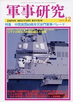 軍事研究2009年12月号 表紙