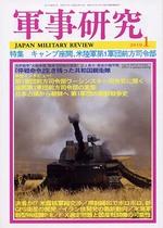 軍事研究2010年1月号 表紙