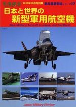 「日本と世界の新型軍用航空機」 表紙