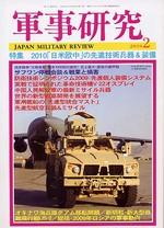 軍事研究2010年2月号 表紙