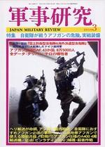 軍事研究2010年3月号 表紙