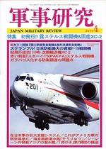 軍事研究2010年4月号 表紙