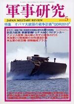軍事研究2010年5月号 表紙
