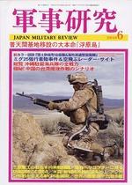 軍事研究2010年6月号 表紙