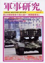 軍事研究2010年7月号 表紙