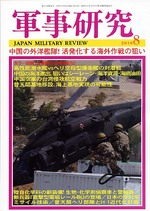 軍事研究2010年8月号 表紙