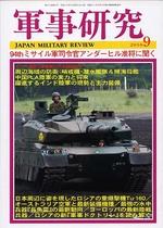 軍事研究2010年9月号 表紙