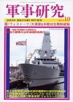 軍事研究2010年10月号 表紙