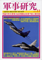 軍事研究2010年11月号 表紙