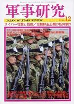 軍事研究2010年12月号 表紙