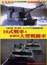 「10式戦車と次世代大型戦闘車」 表紙