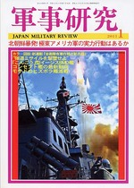軍事研究2011年1月号 表紙