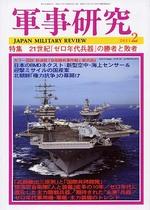 軍事研究2011年2月号 表紙