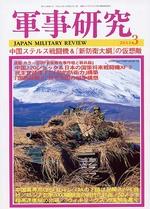軍事研究2011年3月号 表紙