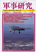 軍事研究2011年4月号 表紙
