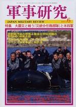 軍事研究2011年6月号 表紙