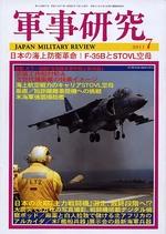 軍事研究2011年7月号 表紙