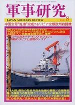 軍事研究2011年8月号 表紙
