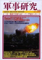 軍事研究2011年10月号 表紙