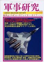 軍事研究2011年11月号 表紙
