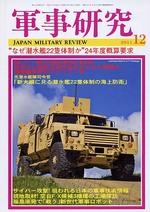 軍事研究2011年12月号 表紙