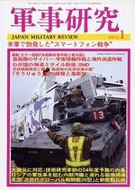 軍事研究2012年1月号 表紙