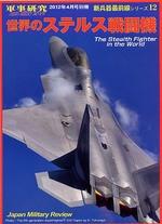 『世界のステルス戦闘機』 表紙