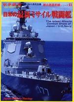 『日米の最新ミサイル戦闘艦』 表紙