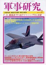 軍事研究2012年2月号 表紙