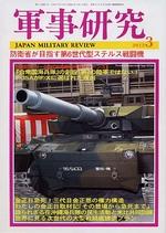 軍事研究2012年3月号 表紙