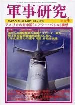軍事研究2012年4月号 表紙