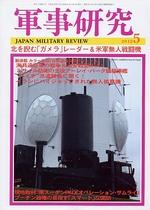 軍事研究2012年5月号 表紙