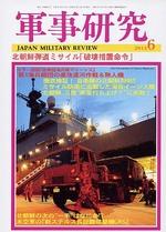 軍事研究2012年6月号 表紙
