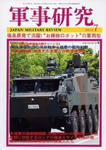 軍事研究2012年7月号 表紙