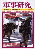 軍事研究2012年8月号 表紙