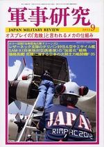 軍事研究2012年9月号 表紙