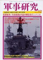 軍事研究2012年12月号 表紙