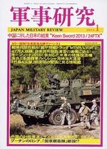 軍事研究2013年1月号 表紙