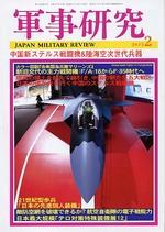 軍事研究2013年2月号 表紙