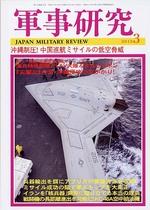 軍事研究2013年3月号 表紙