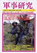軍事研究2013年4月号 表紙