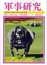 軍事研究2013年5月号 表紙