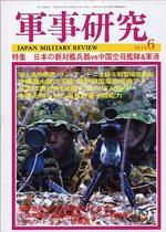 軍事研究2013年6月号 表紙