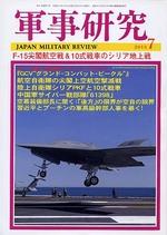 軍事研究2013年7月号 表紙