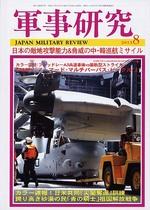 軍事研究2013年8月号 表紙