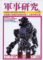 軍事研究2013年9月号 表紙