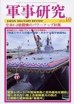 軍事研究2013年10月号 表紙