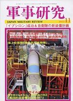 軍事研究2013年11月号 表紙