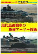 「現代最強戦車の極秘アーマー技術」 表紙